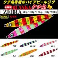 DUEL ブランカ タチ魚スペシャル ゼブラ NEWカラー 80g〜200g