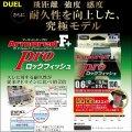 DUEL アーマード F+ Pro ロックフィッシュ 0.6号 12lb 150m ヨーヅリ H4097