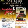 DUEL アーマード F+ Pro エギング 0.6号 12lb 150m 3色分け ヨーヅリ H4088