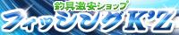 フィッシング激安サイト 釣具激安ショップ フィッシングK'Z(ケーズ)
