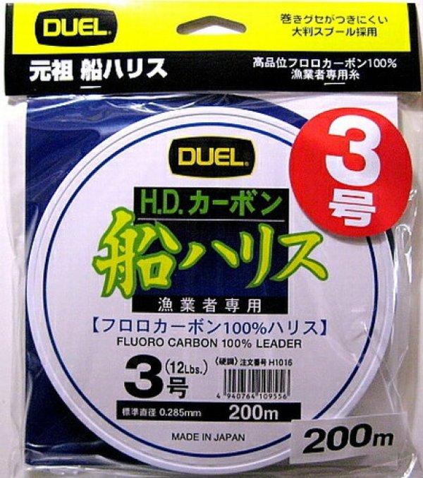 画像1: DUEL HDカーボン船ハリス200m巻 12LB (3号)フロロカーボン100%