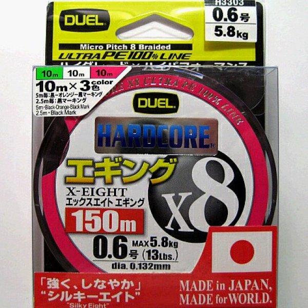画像1: DUEL ハードコアx8 エギング150m 3色分け 0.6号