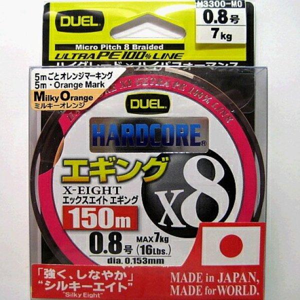 画像1: DUEL ハードコアx8 エギング150m ミルキーオレンジ 0.8号
