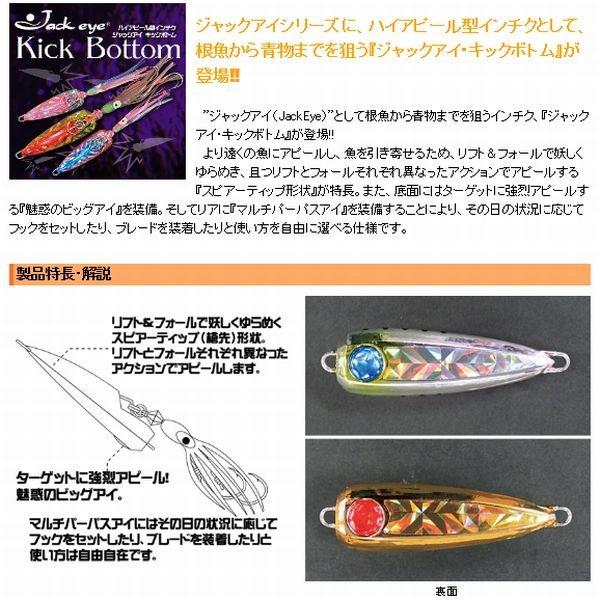 画像3: FINA (ハヤブサ)ジャックアイ キックボトム インチク 150g