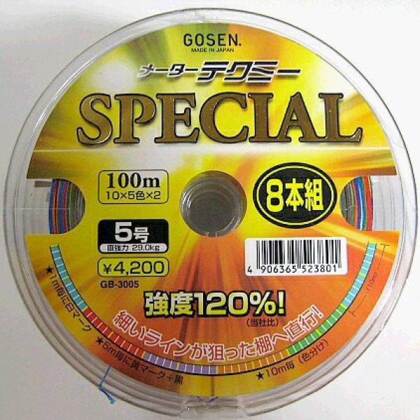 画像1: 【75%引】ゴーセン メーターテクミースペシャル 5号100m連結