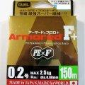 DUEL アーマードF+ ウルトラ国産PE 150m 0.2号(5LB)