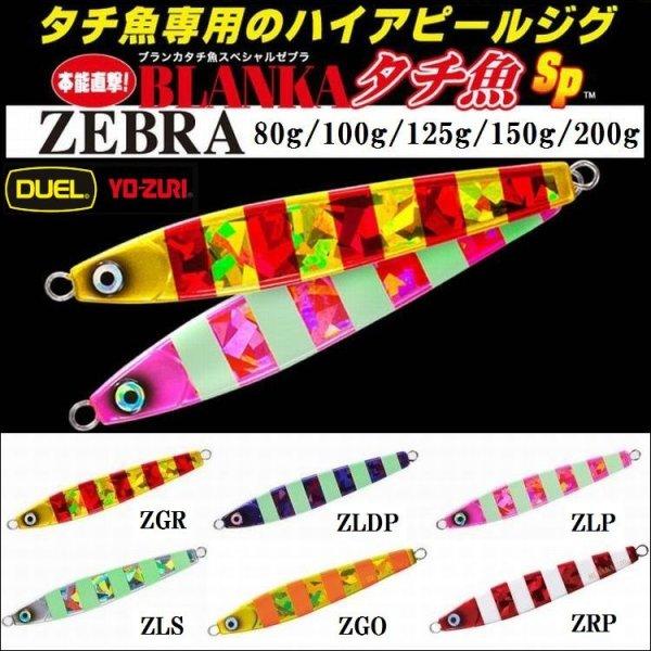 画像1: DUEL ブランカ タチ魚スペシャル ゼブラ 200g