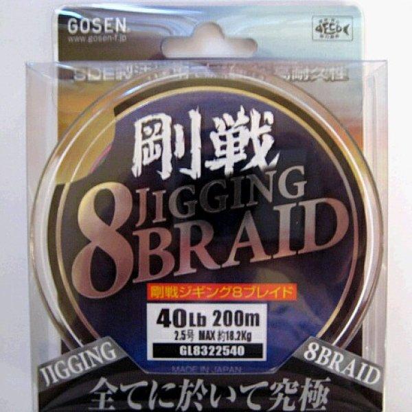 画像1: ゴーセン 剛戦ジギング 8ブレイド(8本組)200m 2.5号 40LB