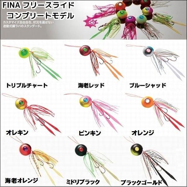 画像1: FINA(ハヤブサ) 無双真鯛フリースライド コンプリートモデル 75g(20号)