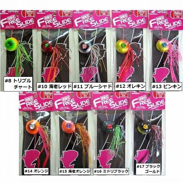 画像2: FINA(ハヤブサ) 無双真鯛フリースライド コンプリートモデル 75g(20号)