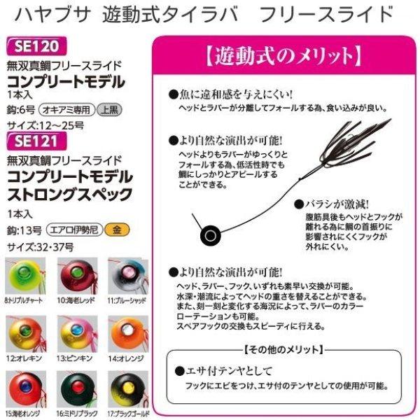 画像3: FINA(ハヤブサ) 無双真鯛フリースライド コンプリートモデル 75g(20号)
