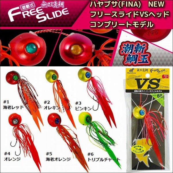 画像1: FINA(ハヤブサ) 無双真鯛フリースライド VSヘッド コンプリートモデル 120g