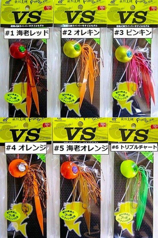 画像2: FINA(ハヤブサ) 無双真鯛フリースライド VSヘッド コンプリートモデル 90g