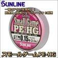画像2: (42%引)サンライン スモールゲームPE-HG 150m 0.3号 5LB 国産PEライン (2)