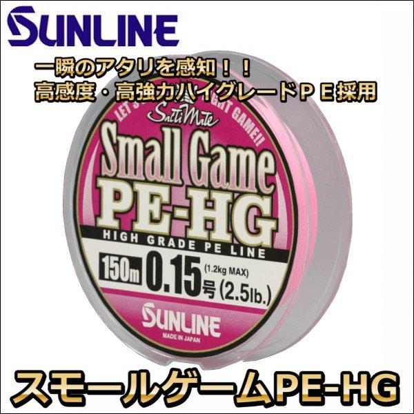 画像2: (42%引)サンライン スモールゲームPE-HG 150m 0.3号 5LB 国産PEライン