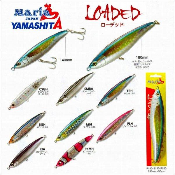 画像2: 【25%引】ヤマシタ マリア ローデッド S 140 55g ヤマリア YAMARIA YAMASHITA 大物、海外向き 国産ルアー