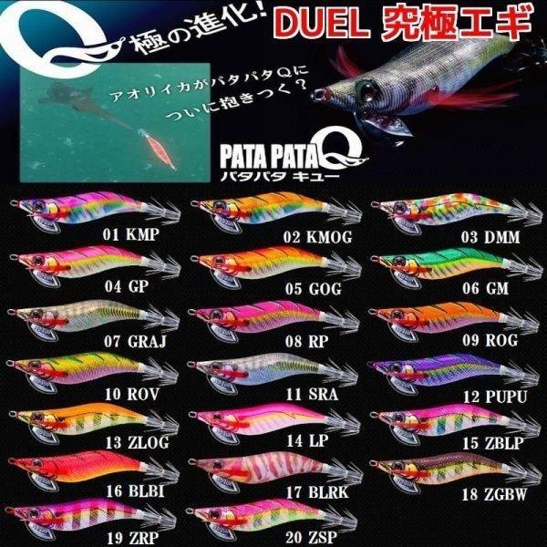 画像1: DUEL(デュエル ヨーズリ) パタパタQ 3号(14.5g)