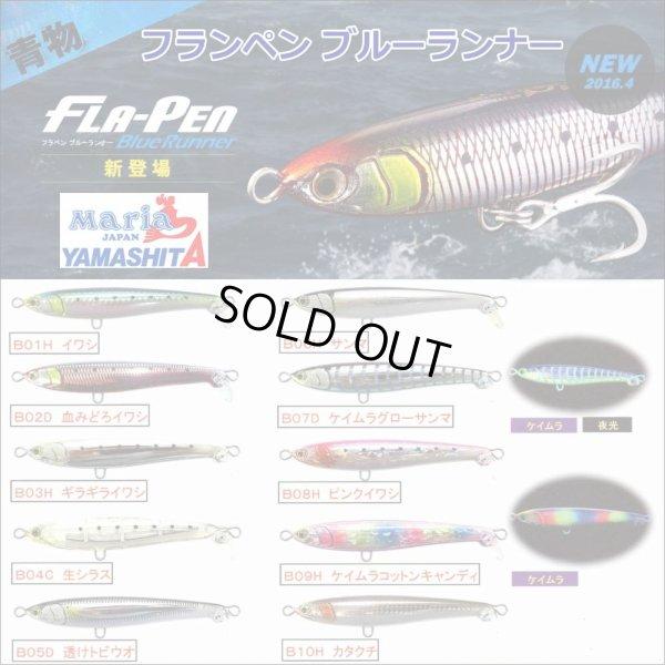 画像1: (25%引)ヤマシタ マリア フラペン ブルーランナー S115 38g 青物モデル