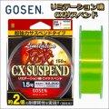 【55%引】ゴーセン リミテーション磯 CXサスペンド 1.5号 150m
