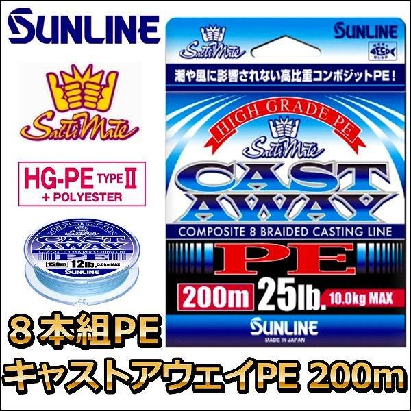 画像1: サンライン ソルティメイト キャストアウェイ PE 50LB 3号 200m 国産8本組PEライン