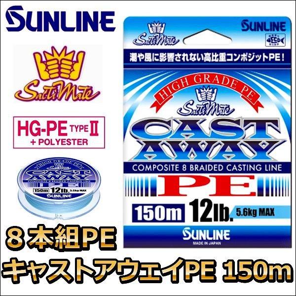 画像1: (42%引)サンライン ソルティメイト キャストアウェイ PE 20LB 1.2号 150m 国産8本組PEライン
