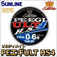 画像1: サンライン ソルティメイト PE エギ ULT HS4 1号 120m 国産PEライン (1)