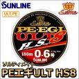 画像1: サンライン ソルティメイト PE エギ ULT HS8 1号 120m 国産8本組PEライン (1)