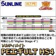 画像2: サンライン ソルティメイト PE エギ ULT HS4 1号 120m 国産PEライン (2)