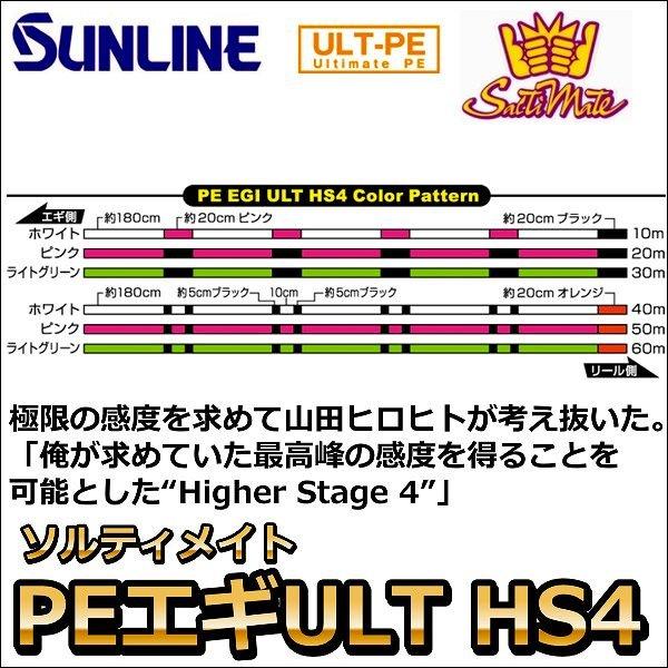 画像2: サンライン ソルティメイト PE エギ ULT HS4 1号 120m 国産PEライン