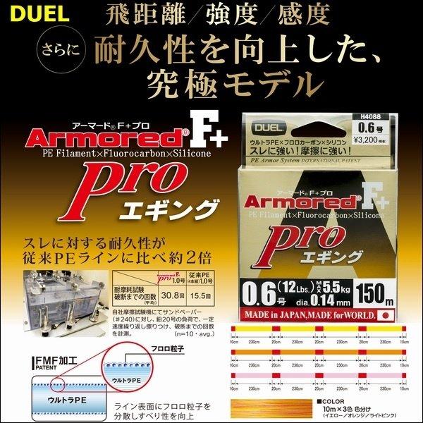 画像1: DUEL アーマード F+ Pro エギング 0.6号 12lb 150m 3色分け ヨーヅリ H4088