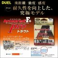 DUEL アーマード F+ Pro トラウト 0.1号 4lb 150m ヨーヅリ H4112