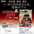 DUEL アーマード F+ Pro アジ・メバル 0.1号 4lb 150m ヨーヅリ H4093