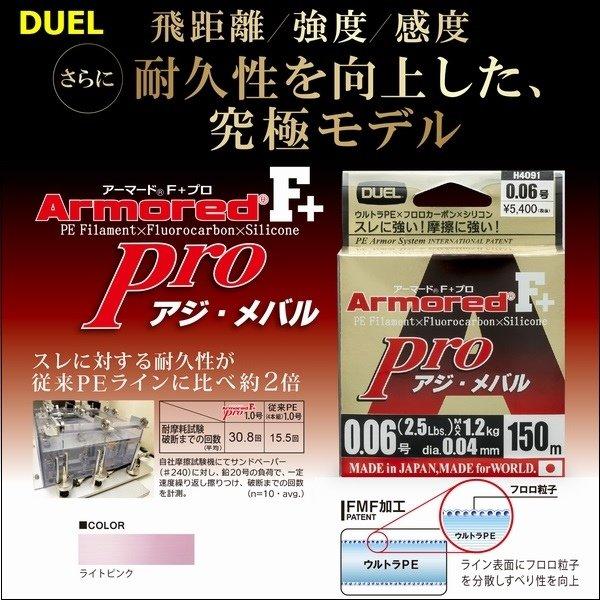 画像1: DUEL アーマード F+ Pro アジ・メバル 0.1号 4lb 150m ヨーヅリ H4093