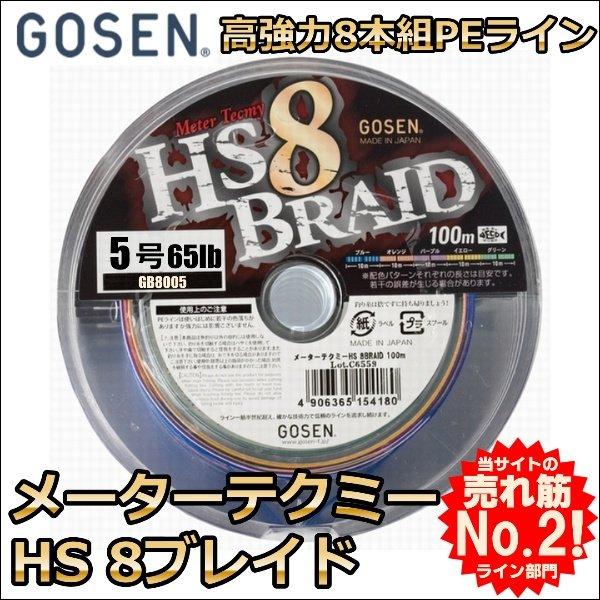 画像1: ゴーセン メーターテクミー HS8ブレイド 5号 65LB 100m連結 5色分 国産PE8本組PEライン