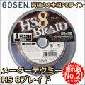ゴーセン メーターテクミー HS8ブレイド 4号 55LB 100m連結 5色分 国産PE8本組PEライン