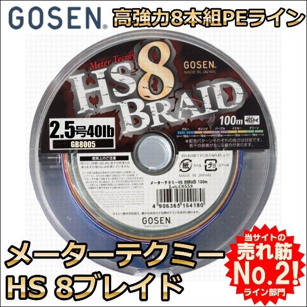 画像1: ゴーセン メーターテクミー HS8ブレイド 2.5号 40LB 100m連結 5色分 国産PE8本組PEライン