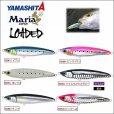 画像1: 【25%引】ヤマシタ マリア ローデッド S 140 55g ヤマリア YAMARIA YAMASHITA 大物、海外向き 国産ルアー (1)