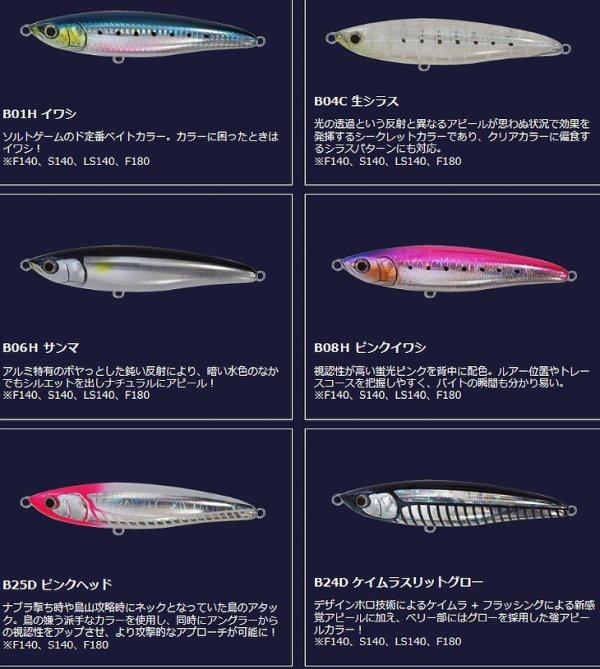 画像3: 【25%引】ヤマシタ マリア ローデッド S 140 55g ヤマリア YAMARIA YAMASHITA 大物、海外向き 国産ルアー