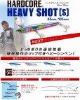画像3: DUEL ハードコア ヘビーショット S 105 30g F1181 デュエル ヨーヅリ シンキングペンシル ソルトミノー ルアー (3)