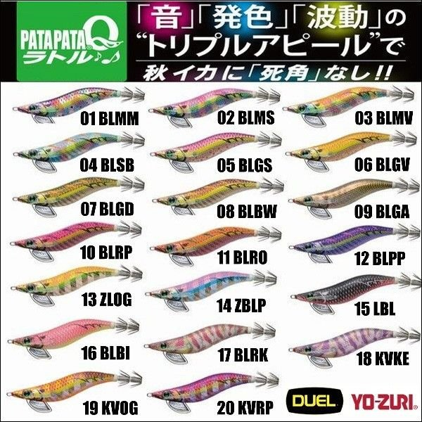 画像1: DUEL パタパタQ ラトル 3.5号 デュエル ヨーヅリ エギングルアー 国産餌木 A1733