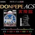 ゴーセン PE ドンペペ ACS 1.5号 23LB 200m 5色分け 日本製 国産PEライン