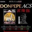 画像1: ゴーセン PE ドンペペ ACS 0.6号 12LB 300m 5色分け 日本製 国産PEライン (1)