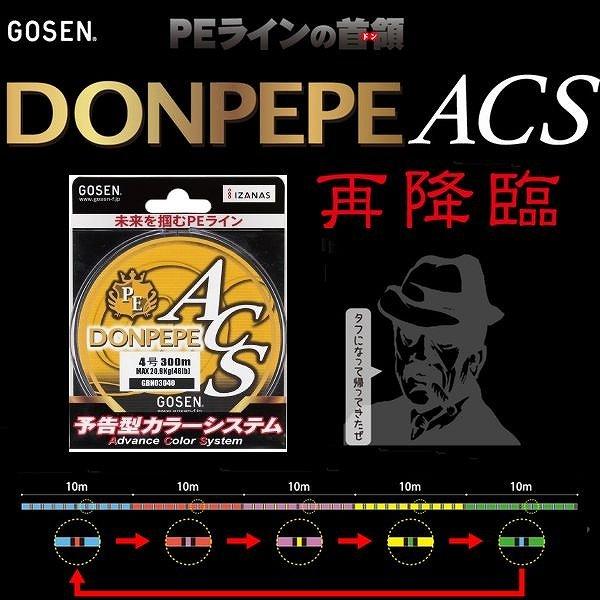 画像1: ゴーセン PE ドンペペ ACS 0.6号 12LB 300m 5色分け 日本製 国産PEライン