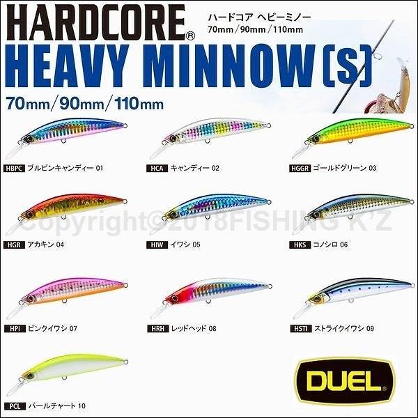 画像1: DUEL ハードコア ヘビーミノー S 70 16g F1188 デュエル ヨーヅリ 日本製 国産 NEWヘビー シンキングミノー ソルトルアー