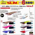 DUEL EZ-スリム 布巻 80 (イージースリム) デュエル ヨーヅリ 国産 日本製 餌木 一つスッテ イカメタル ゲーム A1626