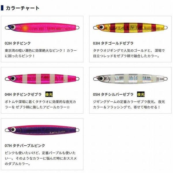 画像2: (25%引き)マリア NEW メタルフリッカー タチウオSP 120g 日本製 国産 太刀魚ジギング ルアー メタルジグ ヤマリア ヤマシタ YAMARIA YAMASHITA