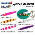 (25%引き)マリア NEW メタルフリッカー タチウオSP 120g 日本製 国産 太刀魚ジギング ルアー メタルジグ ヤマリア ヤマシタ YAMARIA YAMASHITA