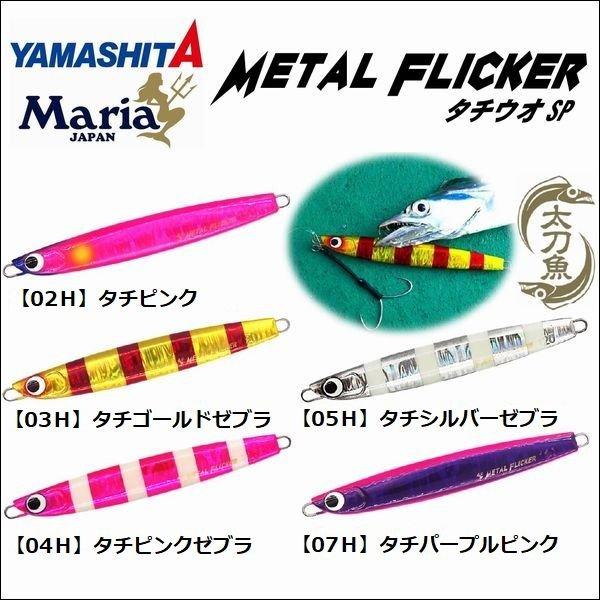画像1: (25%引き)マリア NEW メタルフリッカー タチウオSP 120g 日本製 国産 太刀魚ジギング ルアー メタルジグ ヤマリア ヤマシタ YAMARIA YAMASHITA