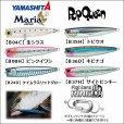画像1: (25%引)マリア ポップクイーン F 130 フローティング ポッパー 青物 大物 海外向きルアー ヤマリア ヤマシタ YAMARIA YAMASHITA (1)