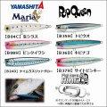 (25%引)マリア NEWポップクイーン F 105 フローティング ポッパー 青物 大物 海外向きルアー ヤマリア ヤマシタ YAMARIA YAMASHITA
